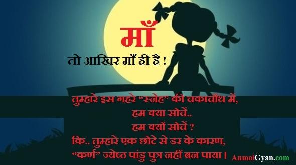 Maa Anmol Gyan Poem on Mother