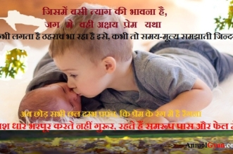 Baby Love Anmol Gyan