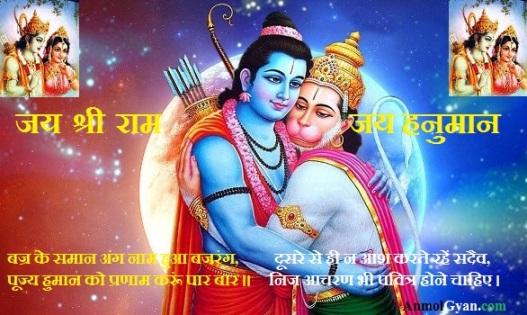 Hanuman Chalisa AnmolGyan