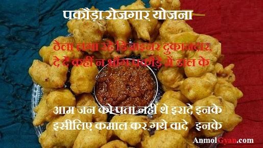 Pakora Remark in Hindi