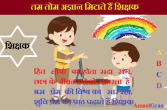 Teacher Par Kavita Anmol Gyan