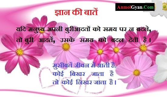 Gyan ki Bate in Hindi