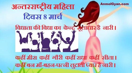Nari Shakti Par Kavita Anmol Gyan India