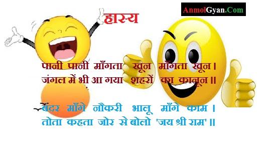 Rajniti Jokes in Hindi