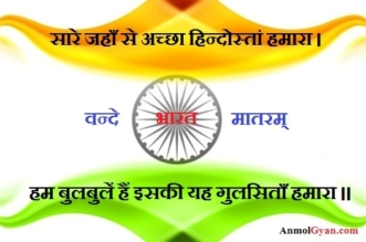 Desh Bhakti Geet in Hindi