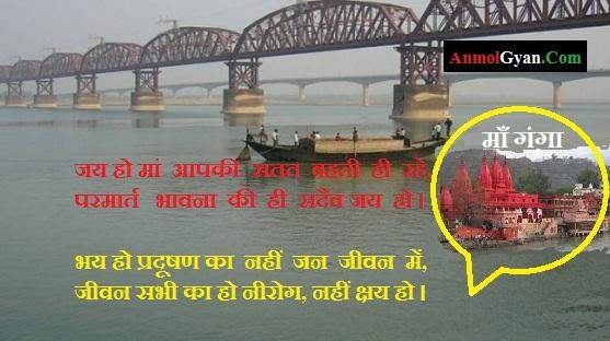 Anmol Gyan India Ganga River