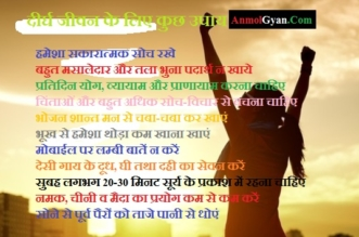 Anmol Gyan India Some Tips for Long Life
