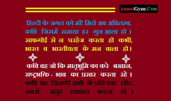 Anmol Gyan India