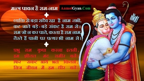 Bhagwan Ram ka Bhajan in Hindi