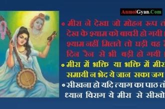 Meera Ki Krishna Bhakti Anmol Gyan India