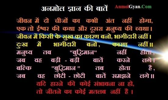 Anmol Gyan Ki Baatein Anmol Gyan India