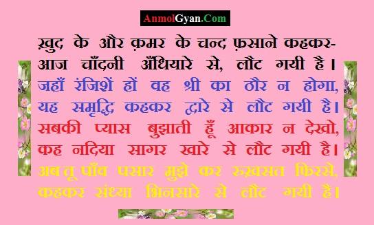 Best Ghazals for Life Anmol Gyan India