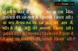 Pyar ki Ghazale Anmol Gyan India