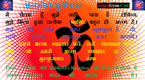 Anmol Gyan India Gyan ki Baate