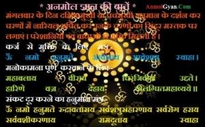 Anmol Gyan Jai Hanuman