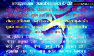 Ramcharitmanas ke Dohe in Hindi