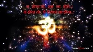 Om Omkar Shiv