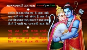 Sri Ram Naam Bolo Bhajan