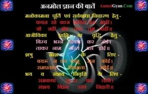 Anmol Gyan ki Bate Anmol Gyan India
