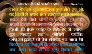 सफलता के लिये ज्ञान की बाते Safalta Pane ke Tips in Hindi