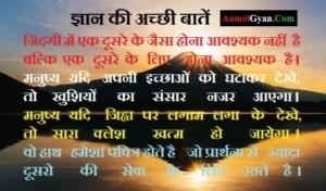 Gyan ki Acchi Baatein in Hindi