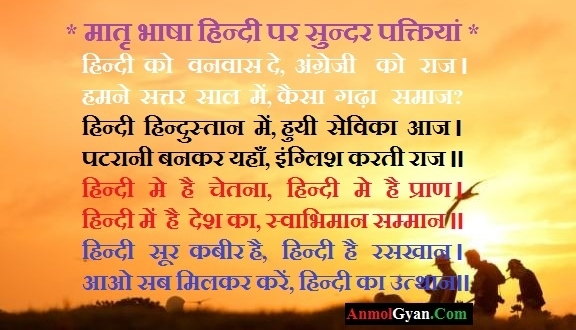 Hindi Diwas Par Poem in Hindi