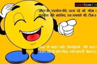 Comic Poems on Politics in Hindi