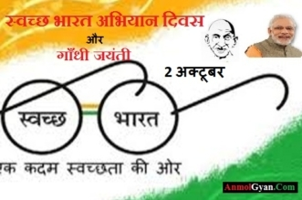 स्वच्छ भारत अभियान दिवस, 2 अक्टूबर गांधी