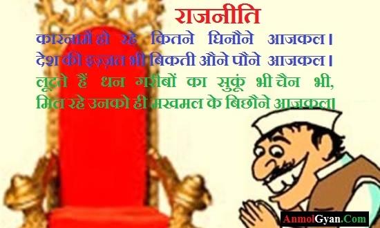 Rajniti par Gajal in Hindi Anmol Gyan India