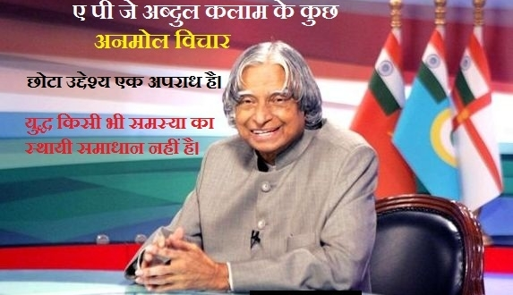 Abdul Kalam Quotes In Hindi Anmolgyan