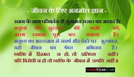 Jeevan Ke Liye Anmol Gyan Anmol Gyan India