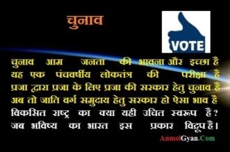 Chunav Par Kavita AnmolGyan India