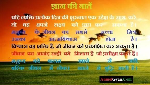 Gyan Ki Baatein Anmol Gyan