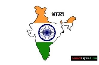 Bharat Ki Kuchh Janane Yogya Bate in Hindi