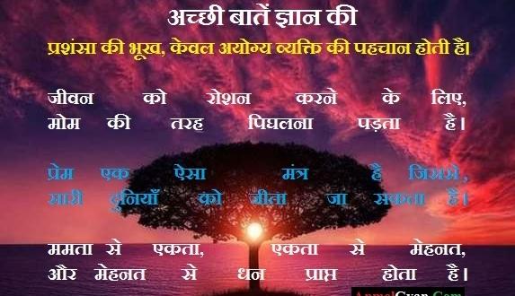 Gyan ki Acchi Batein Hindi