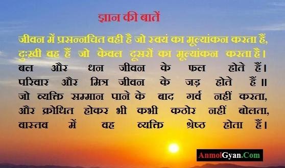 Gyan ki Baatein Hindi Anmolgyan