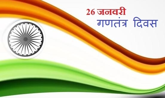 26 January Republic Day of India