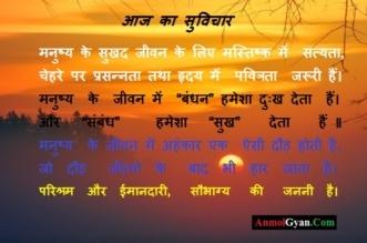 Aaj ka Suvichar in Hindi