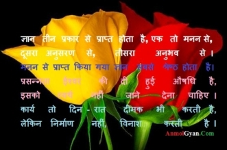 Achhi Achhi Gyan Ki Baatein Anmolgyan