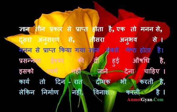 Achhi-Achhi Gyan Ki Baatein