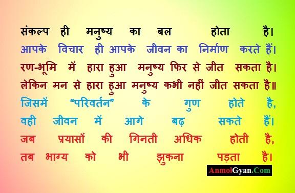 प्रेरक विचार हिंदी में Motivational Quotes in Hindi