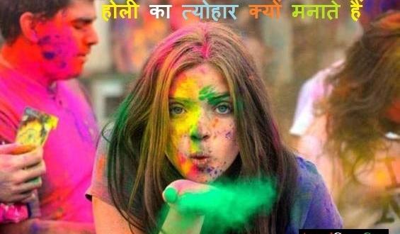 Holi ka Tyohar AnmolGyan India