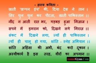 Pakistan Par Hasya Kavita India AnmolGyan