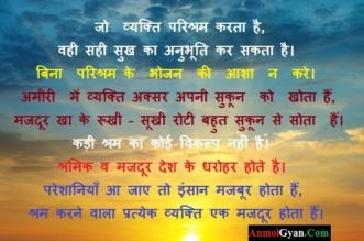Labour Day Quotes Anmol Gyan India