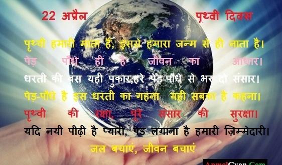 Prithvi Diwas Par Slogans in Hindi