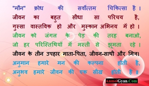 Sachi Baatein Achi Baatein in Hindi