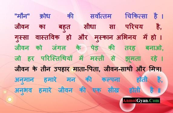 सच्ची बातें हिंदी में Sachi Baatein in Hindi