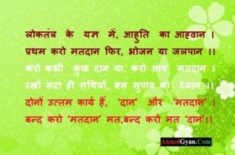 Chunav Rajniti Kavita Dohe India AnmolGyan