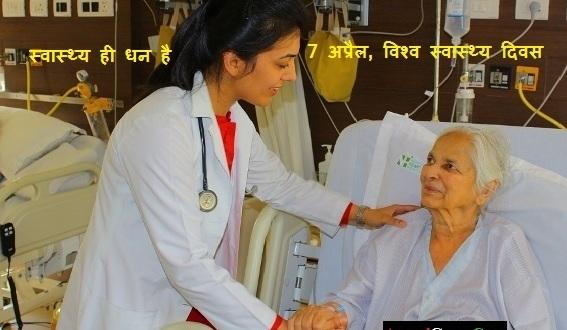 Slogan on Health Day in Hindi