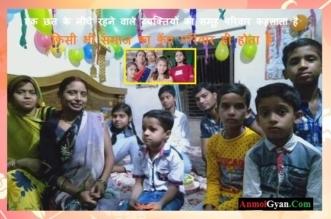 World Family Day Anmolgyan india
